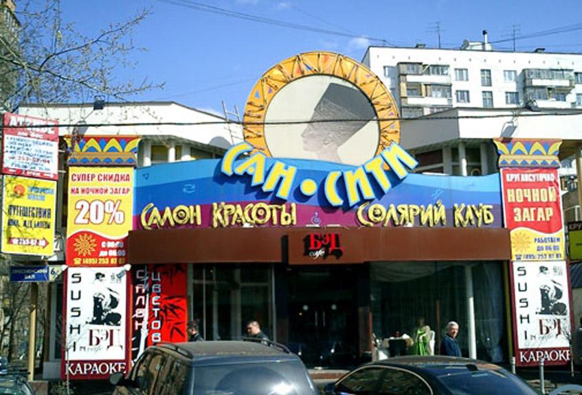 солярий Сан Сити Москва