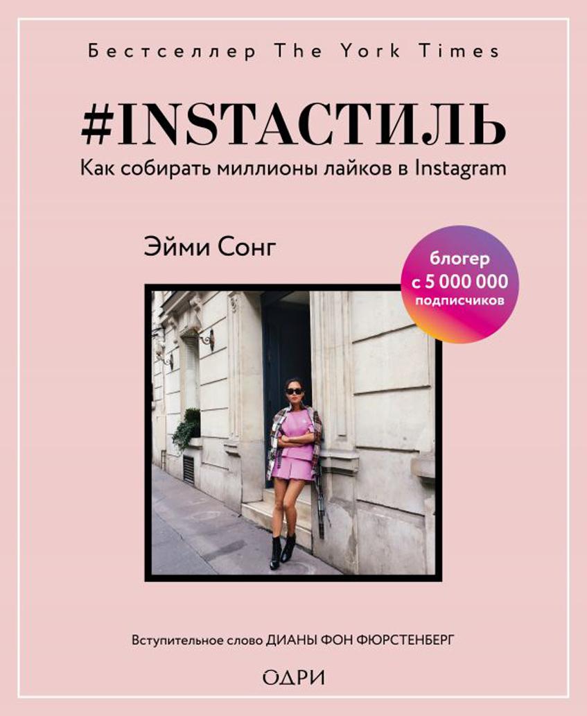 Instaстиль, Как собирать миллионы лайков в Instagram, Эйми Сонг