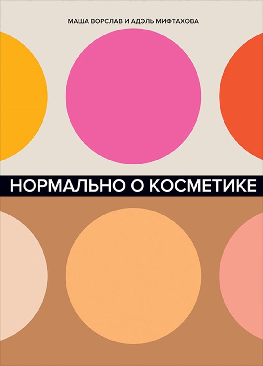 Нормально о косметике, Маша Ворслав и Адэль Мифтахова
