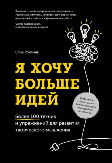 книги для развития креативного мышления