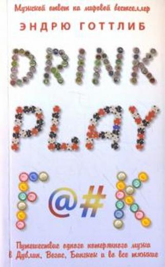 drink play f@ck