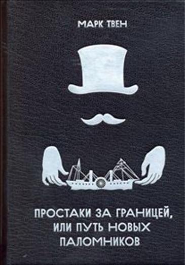 Марк Твен Простаки за границей