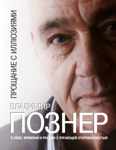 книга Владимира Познера
