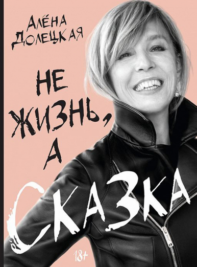 Алена Долецкая книга