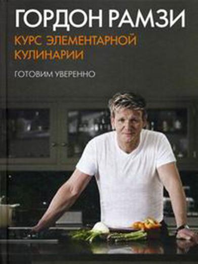 что почитать из кулинарных книг