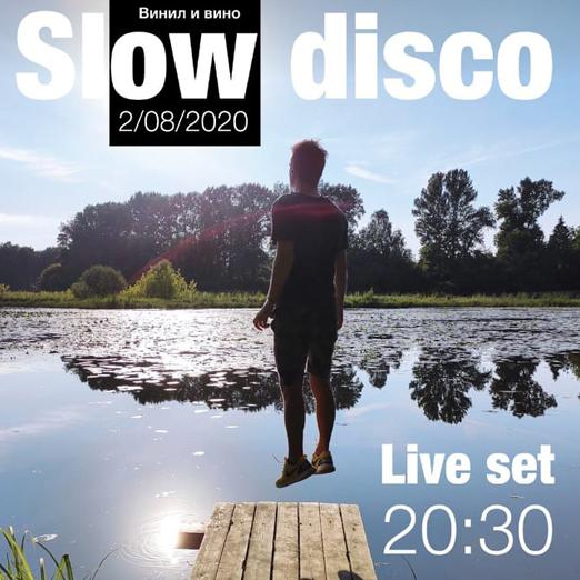 электронный сет slow disco