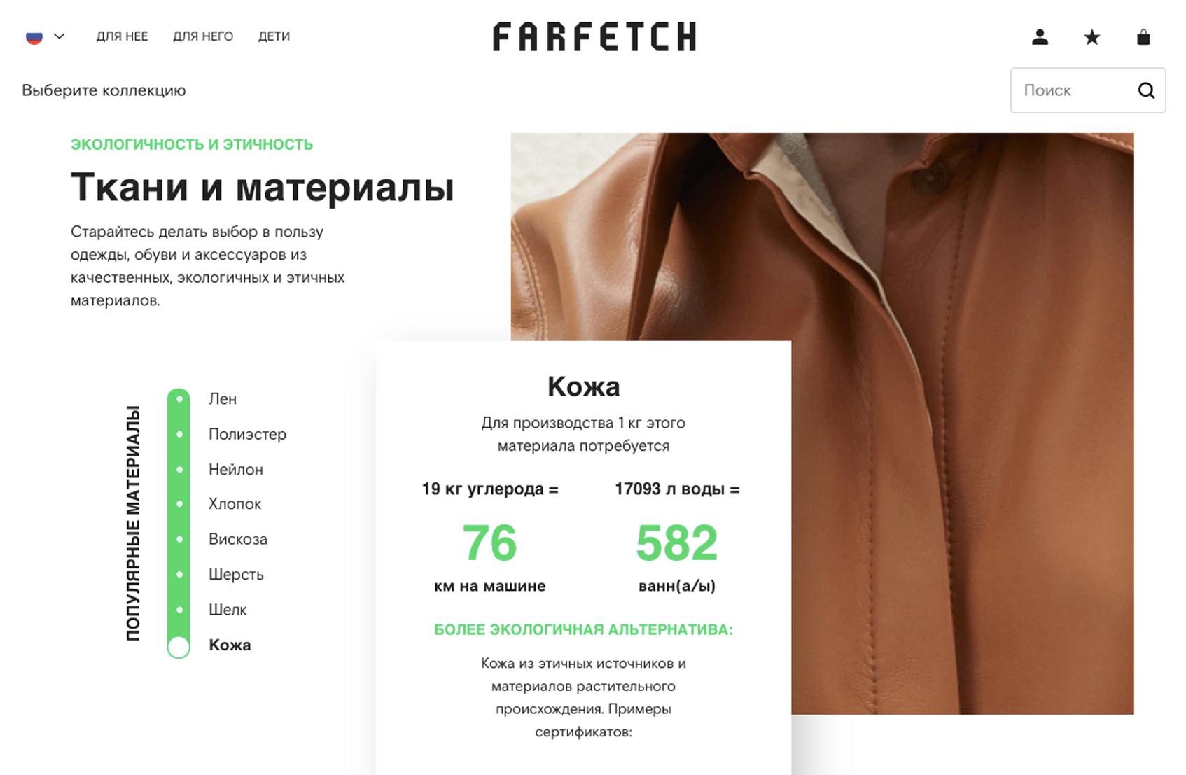 farfetch осознанный шопинг
