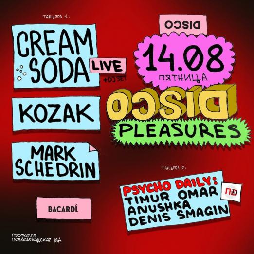 концерт группы cream soda