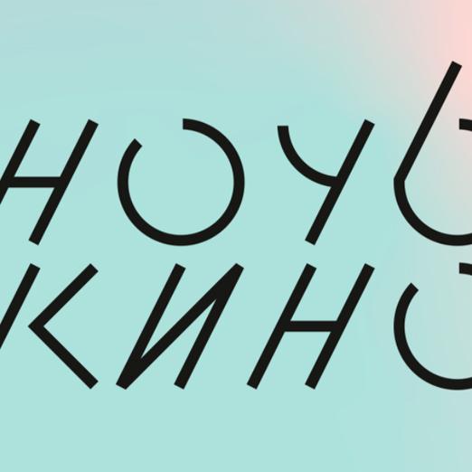 в москве пройдет пятый фестиваль ночь кино