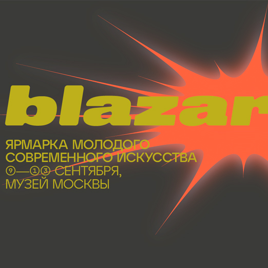 blazar музей москвы