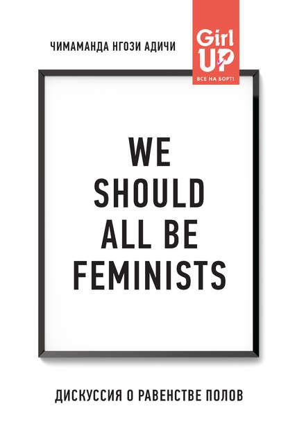 Чимаманда Нгози Адичи, «We should all be feminists. Дискуссия о равенстве полов»