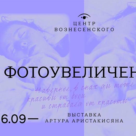 в центре вознесенского откроется выставка фотоувеличение артура аристакисяна