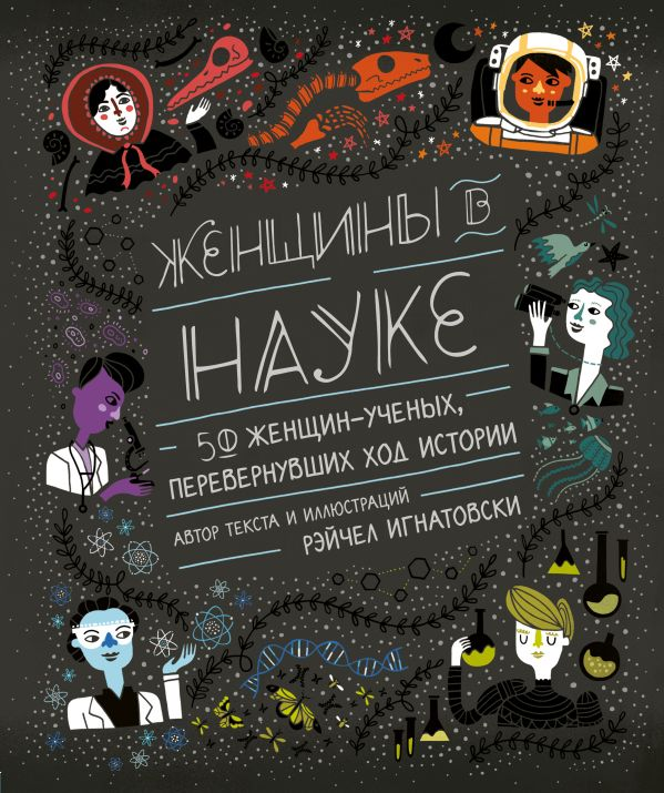 Рэйчел Игнатовски, «Женщины в науке. 50 женщин, изменивших мир»