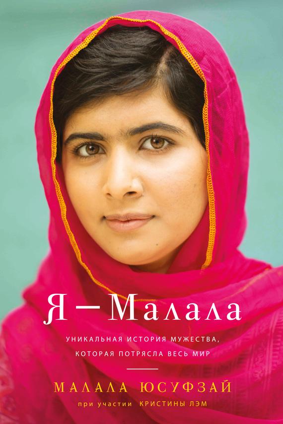Малала Юсуфзай и Кристина Лэмб, «Я — Малала»