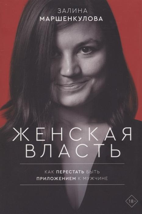 Залина Маршенкулова, «Женская власть»
