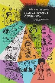 Антье Шрупп, «Краткая история феминизма в евро-американском контексте»