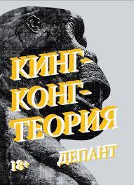 Виржини Депант, «Кинг-Конг-теория»