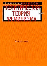 Валери Брайсон, «Политическая теория феминизма»