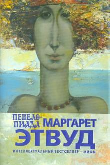 Маргарет Этвуд, «Пенелопиада»