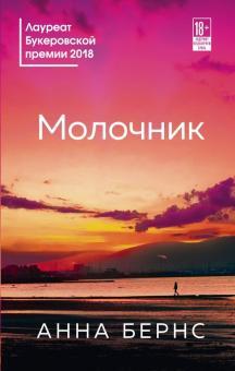 Анна Бёрнс, «Молочник»