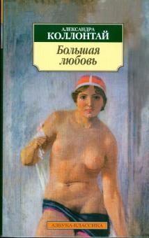 Александра Коллонтай, «Большая любовь»