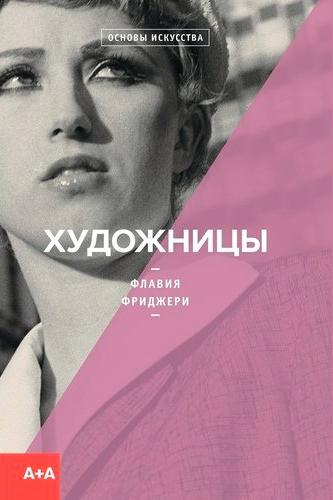Флавия Фриджери, «Художницы»