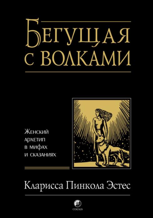 Кларисса Пинкола Эстес, «Бегущая с волками: женский архетип в мифах и сказаниях»