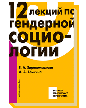 Анна Тёмкина и Елена Здравомыслова, «12 лекций по гендерной социологии»