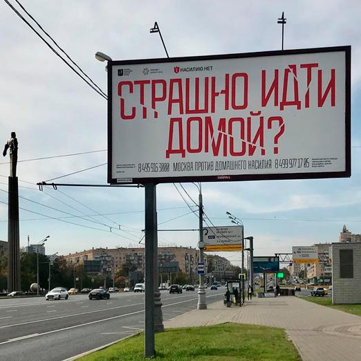 билборды против домашнего насилия