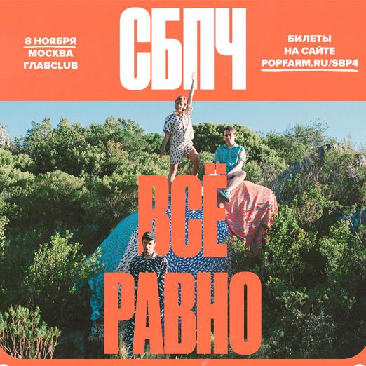 «Самое Большое Простое Число» представят альбом «Все равно» в Москве