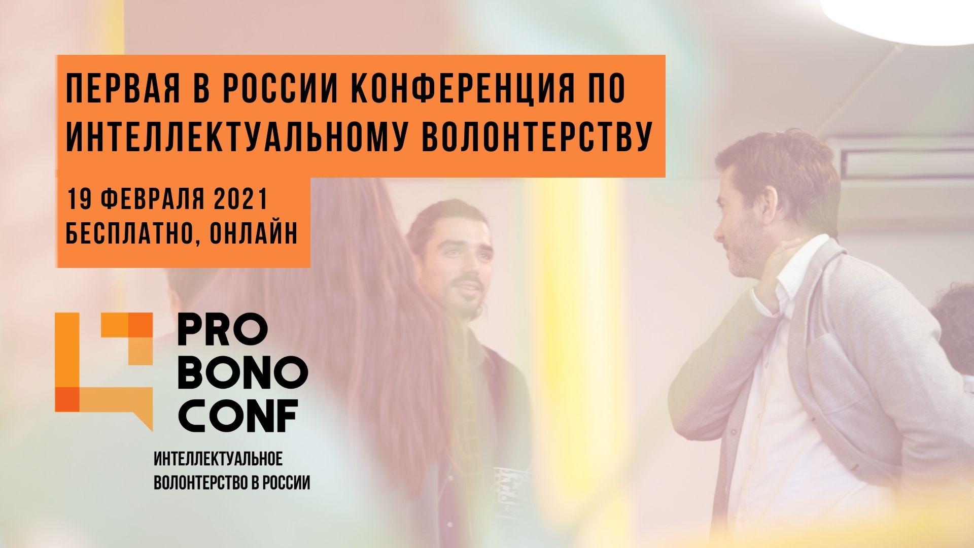 конференции по интеллектуальному волонтерству PRO BONO CONF