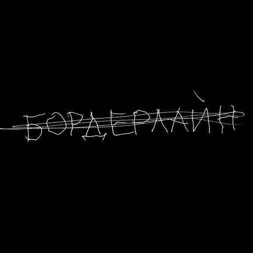 Земфира выпустила сборник «бордерлайн»