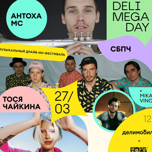концерт deli mega day