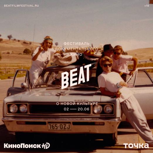 Beat Film Festival программа