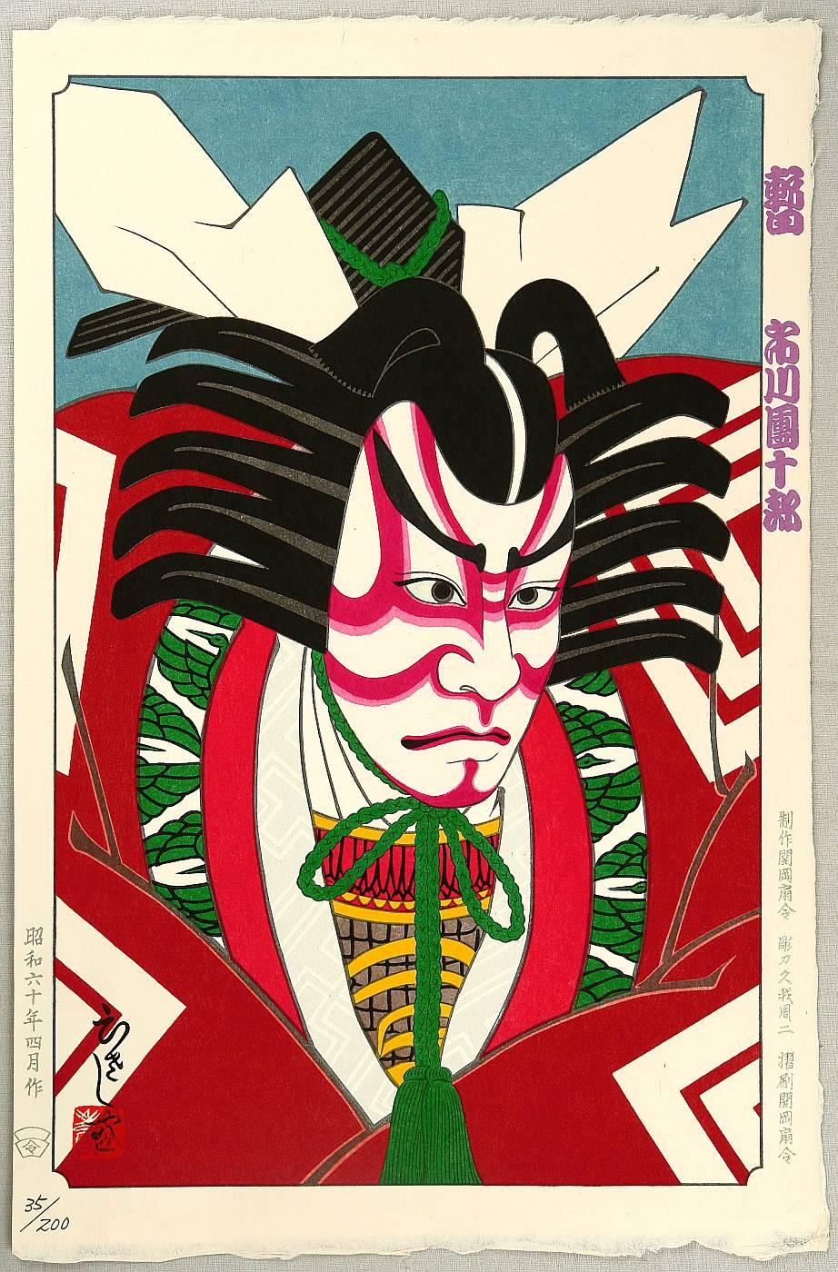 Yamamoto Hisashi