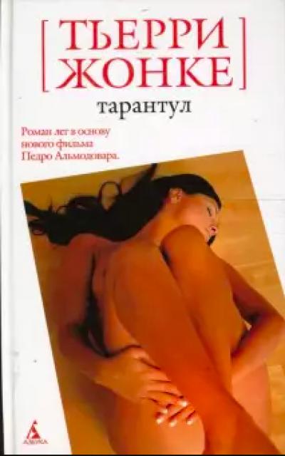 Тьерри Жонке «Тарантул»