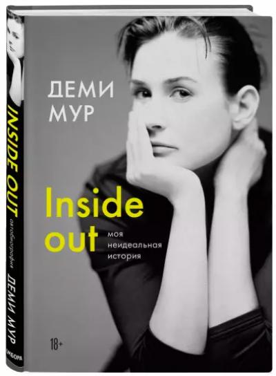 «Inside Out: моя неидеальная история», Деми Мур
