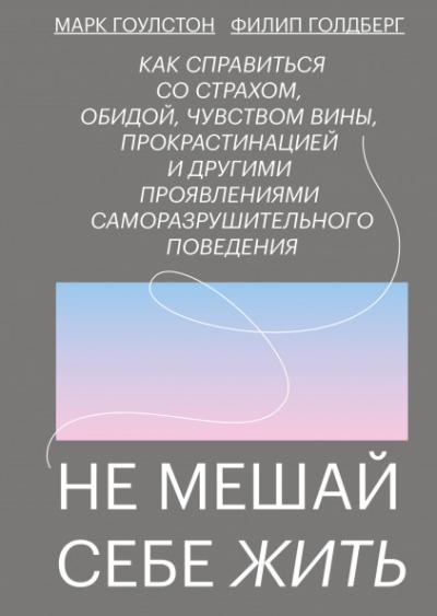«Не мешай себе жить», Марк Гоулстон и Филип Голдберг