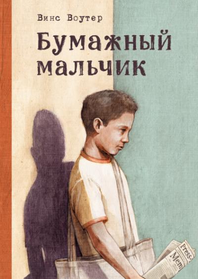 «Бумажный мальчик», Винс Воутер