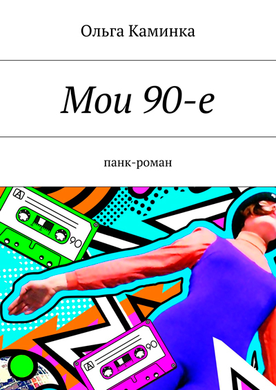Ольга Каминка, «Мои 90-е»