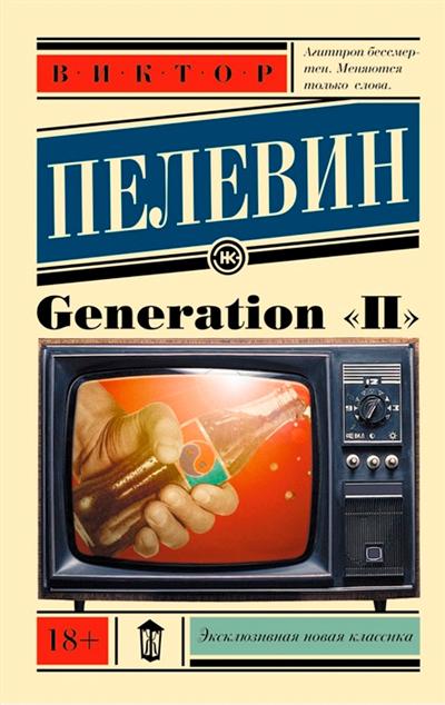 Виктор Пелевин, роман «Generation П»