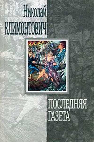 Николай Климонтович, «Последняя газета»