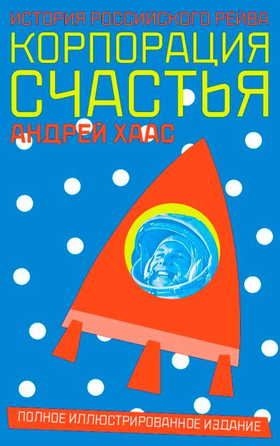 Андрей Хаас, «Корпорация счастья. История российского рейва»