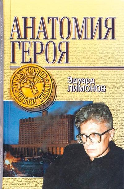 Эдуард Лимонов, «Анатомия героя»