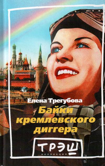 Елена Трегубова, «Байки кремлевского диггера»