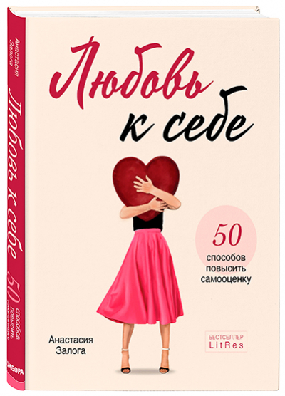 книга любовь к себе