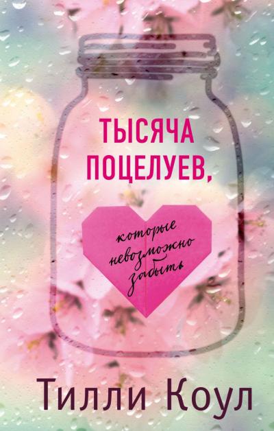 «Тысяча поцелуев, которые невозможно забыть», Тилли Коул