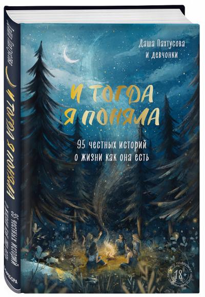 «И тогда я поняла. 95 честных историй о жизни как она есть», Даша Пахтусова и девчонки