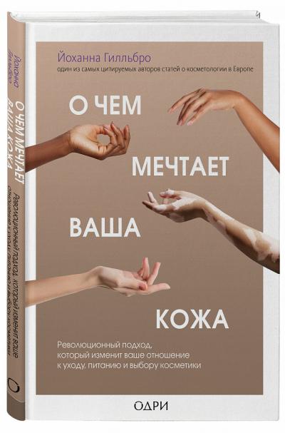 «О чем мечтает ваша кожа? Революционный подход, который изменит ваше отношение к уходу, питанию и выбору косметики», Йоханна Гилльбро