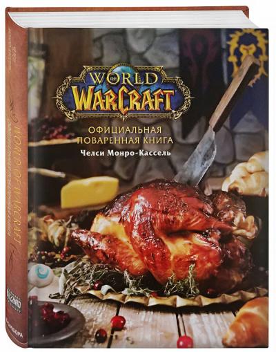 «Официальная поваренная книга World of Warcraft», Челси Монро-Кассель